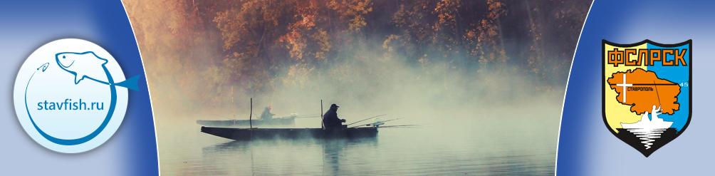 Рыбалка ставрополь